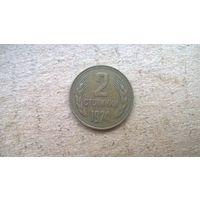 Болгария 2 стотинки, 1974г. (U-бцу)