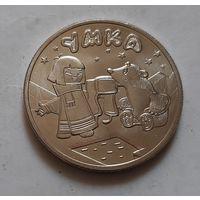 25 рублей 2021 г. Умка