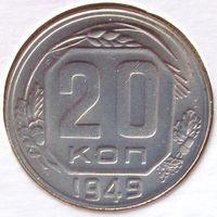 СССР, 20 копеек 1949 года, Y#118