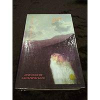 Ошо. Психология эзотерического. Корни и крылья. /Беседы о дзен/. 1992г.