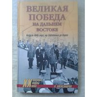 А. Александров. Великая победа на Дальнем Востоке. Август 1945 года - от Забайкалья до Кореи