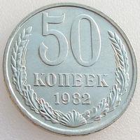 СССР, 50 копеек 1982 года, Y#133a.2