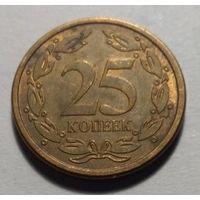 Приднестровье, 25 копеек 2005 год. Магнит.