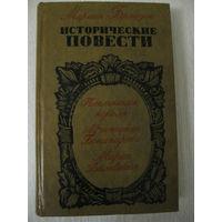 """Мариан Брандыс""""Исторические повести""""."""