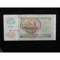 СССР 50 рублей 1992г