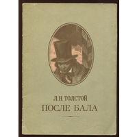 Л.Н. Толстой. После бала. 1975 (Д)