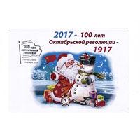 Новогодняя открытка + СГ Беларусь 2017 100 лет Революции. Юмор. Праздник.