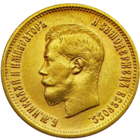 Куплю монету 5, 10, 15 рублей, Николая II.