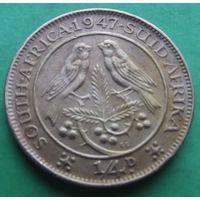 ЮАР. 1/4 пенни 1947. Много лотов в продаже.