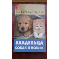Книга. Справочник владельца собак и кошек.