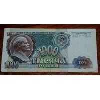 1000 рублей 1992 года.Серия ВВ.
