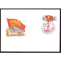 CCCР 1986 МК с ОМ 27-й съезд КПСС Ленин СГ красный