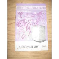 Холодильник Саратов 2М ,руководство по эксплуатации
