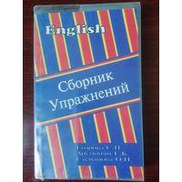 Сборник упражнений по лексике и грамматике английского языка. 1997 г.