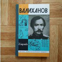 И. Стрелкова - Валиханов (серия ЖЗЛ)