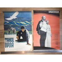 Киноафиши ОРИГИНАЛ 1973, 1975 год Цена за единицу
