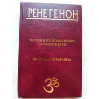 Рене Генон - Собрание произведений (Человек и его осуществление согласно веданте, Восточная метафизика)