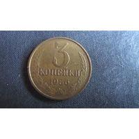 Монета СССР 3 копейки, 1986