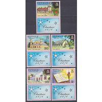 1976 Тувалу 38-42+Tab Рождество 9,50евро