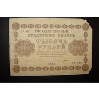 Распродажа с 1 рубля! 1918 год.