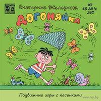Музыка с мамой - Догоняйка - Екатерина Железнова - детские развивающие музыкальные игры - обучающее видео