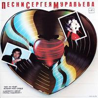 LP Группа ЛАБИРИНТ - Возьми мое сердце (Песни Сергея Муравьева)  (1988) дата записи: 1987