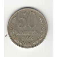 50 копеек СССР 1982 Лот 1945