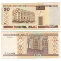 W: Беларусь 20 рублей 2000 / Нк 2186605