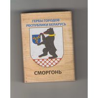 Спичечный коробок Сморгонь - Гербы городов Республики Беларусь