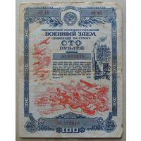 Облигация-4, 100 руб., 1945