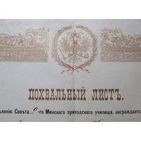 Похвальный лист Минск 1899 г