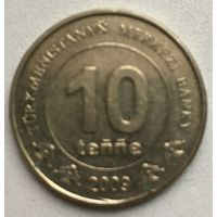 10 тенге 2009 Туркменистан