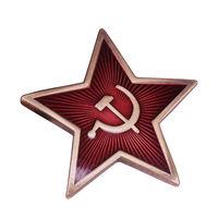 Звезда с серпом и молотом - красивый значок