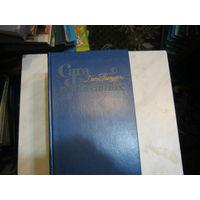 "Джон Голсуорси""Сага о Форсайтах"" в 4-х томах цена за книгу."