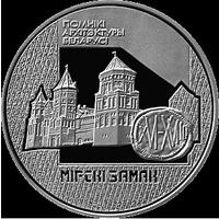 1 рубль 1998 года Мирский замок