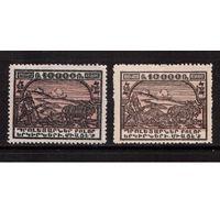 Армения-1922 (Мих.IVк)  * , 2м-раз.цвет, Гражданская война