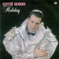 Сергей Пенкин  -Holiday-  1993