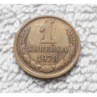 1 копейка 1978 года СССР #13
