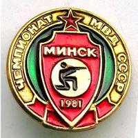 1981 г. Чемпионат МВД СССР. Минск