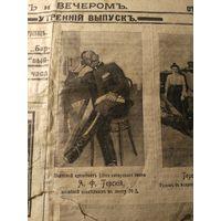 "Газета ""Биржевые ведомости"" 1905год"