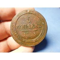 5 копеек 1803 г. ЕМ. Кольцевик Александр 1 отл.состояние разумный торг