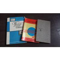 "Книги (3шт.) - тема ""Япония""."