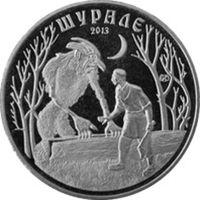 Казахстан. 50 тенге 2013 г. Шурале. UNC
