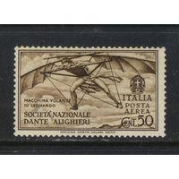 Италия Кор 1932 Общество итальянского языка и культуры Данте Алигьери Летательный аппарат Леонардо да Винчи #385*