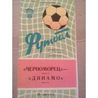 1982 год Черноморец Одесса--Динамо Минск