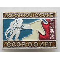 60 лет пожарной охране СССР Харьков