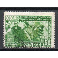 25 лет Туркменской ССР СССР 1950 год 1 марка