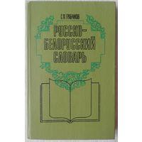 Русско-белорусский словарь, С.М. Грабчиков