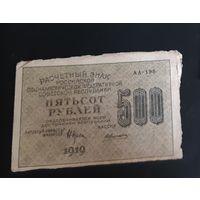 500 рублей 1919 г
