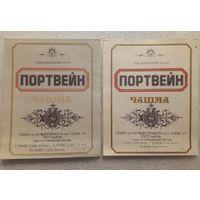 010 Этикетка от спиртного СССР